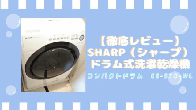 シャープ ドラム式洗濯乾燥機 ES-S7D-WL