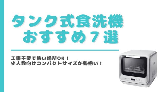 おすすめタンク式食洗機7選