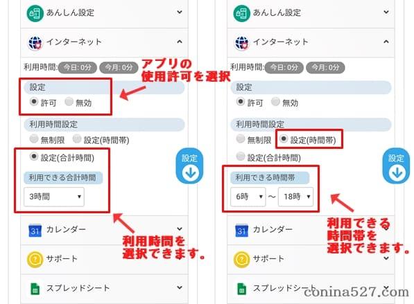 トーンファミリー アプリ制限設定方法の画像